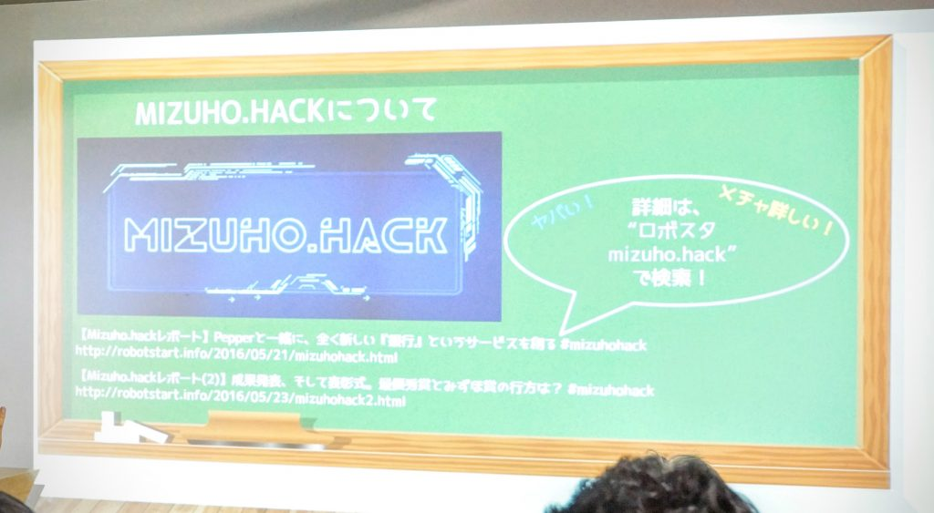 Mizuho.hackの説明