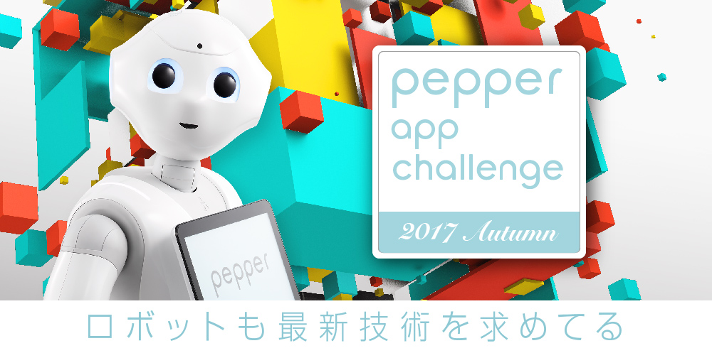 Pepper App Challenge 2017 Autumn